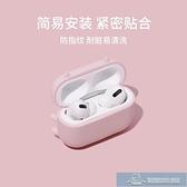 耳機盒ipods2三代pro套airpods pro保護殼3 微愛家居生活館