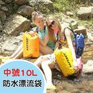 【03576】中號10L 防水漂流袋 單...