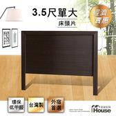 IHouse - 經濟型日式素面床頭片-單大3.5尺雪松