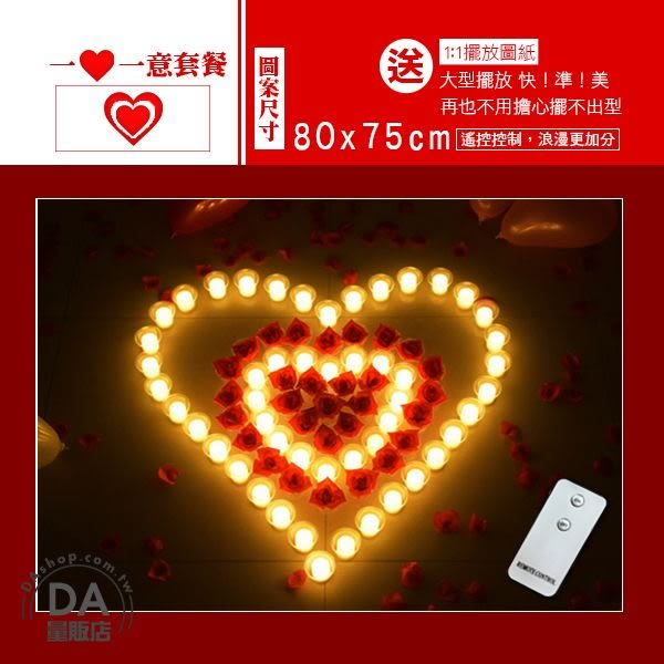 《DA量販店》遙控 LED 電子 蠟燭燈 一心一意 套餐 愛心 附擺放圖(84-0081)