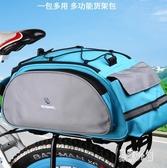 自行車包山地車馱包單車后鞍座尾包配件后貨架包挎包騎行裝備 DJ8637『易購3c館』