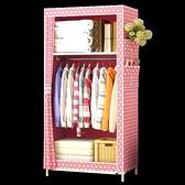 簡易衣櫃家用租房臥室布藝布衣櫃簡約現代經濟型省空間組裝小衣櫥 青木鋪子