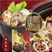 【澎富】 雙拼報喜(羊肉爐+牛肉鍋)綜合組-電電購
