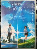挖寶二手片-P07-417-正版DVD-動畫【你的名字 日語】-影印海報