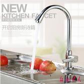 單冷廚房龍頭洗菜盆水槽水龍頭萬向水龍頭全銅家用面盆水龍頭LXY1730【紅袖伊人】