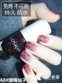 指甲油-糖梅仙子網紅色指甲油 持久防水不可剝免烤-奇幻樂園