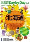(二手書)北海道Day by Day行程規劃書