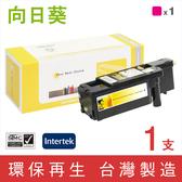 向日葵 for FUJI XEROX CT201593 / CP205 紅色環保碳粉匣/適用 Fuji Xerox CM215fw/CP105b/CP205/CP215w