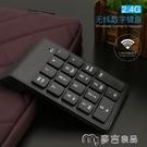 數字鍵盤數字小鍵盤財務USB鍵盤證券銀行數字鍵盤無線免切換筆記本台式 麥吉良品