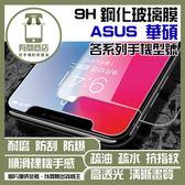 ★買一送一★Asus  ZenFone3 Zoom 5.5吋 (ZE553KL)  9H鋼化玻璃膜  非滿版鋼化玻璃保護貼