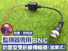 高雄監視器 絞線傳輸器 Cable線網路線BNC 適攝影機DVR CVI TVI AHD(1入) 防雷型雙絞線傳輸器(拋棄式)