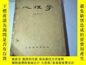 二手書博民逛書店心理學(蘇聯)罕見捷普洛夫 著 1955年第3版19040 捷普