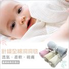 洞洞毯包巾 嬰兒被 針織透氣蓋毯-[75*100]小款-Joybaby
