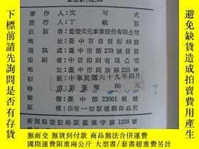 二手書博民逛書店罕見過度幽默.(初版)~aye-6(c)Y17820 文可式 藍
