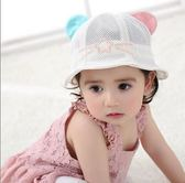 降價兩天-嬰兒帽夏季全網鏤空漁夫帽兒童太陽帽寶寶貓咪刺繡盆帽嬰幼兒防曬遮陽帽