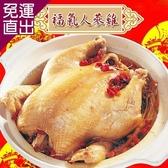 老爸ㄟ廚房年菜. 人氣褒雞湯-人參雞 (2000g/包) E03900071【免運直出】