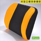 《DFhouse》多功能立體按摩腰枕-抱枕/沙發枕/靠墊/坐墊/護理靠腰墊/午安枕