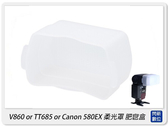 閃光燈 閃燈 柔光罩 肥皂盒 適Canon 580EX 580 EX / GODOX 神牛 V860 or TT685