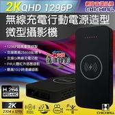 【CHICHIAU】2K 1296P 無線充電行動電源造型微型針孔攝影機/影音記錄器 (空機)