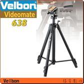 日本 美而棒 Velbon videomate 638 油壓式三腳架 附PH-368雲台(立福公司貨) 取代C600 !此商品無法超取!