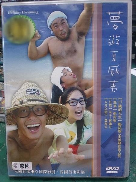 挖寶二手片-E07-062-正版DVD-華語【夢遊夏威夷】-楊祐寧 黃鴻升 張鈞甯(直購價)
