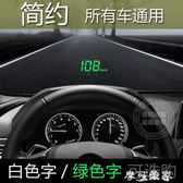 GPS衛星車速儀碼錶 車載抬頭顯示器平視投影儀 汽車外置車速度錶 igo摩可美家