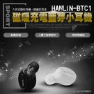 【HANLIN-BTC1】磁吸防汗藍芽小耳機-黑/白@四保