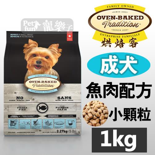 [寵樂子]《Oven-Baked烘焙客》成犬深海魚配方(小顆粒)1kg / 狗飼料