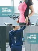 瑜伽服運動套裝女夏新款網紅休閒速乾衣女跑步健身房套裝女初學者 潮流衣舍