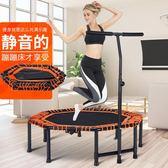 交換禮物-蹦蹦床成人健身房家用兒童室內蹭蹭運動減肥器材折疊彈力繩跳跳床XW