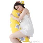 孕婦枕孕婦枕頭護腰側睡抱枕神器睡覺側臥多功能托腹孕期用品u型月 遇見初晴YXS