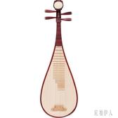 琵琶成人硬木骨花入門兒童琵琶初學者考級練習民族樂器 aj6795『紅袖伊人』