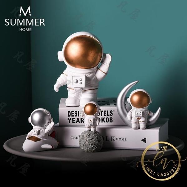 書房擺件 北歐創意太空人宇航員航天裝飾擺件書房客廳酒柜工藝品擺設模型-限時折扣