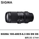[預購] SIGMA 100-400mm 5-6.3 DG DN OS 總代理公司貨 E&L mount 現金價 德寶光學