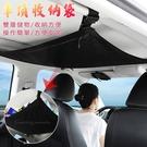 【車頂雙層網兜】7050款 汽車用空間利用置物網 車載行李貨物固定網 行李網置物架 頂棚收納袋