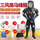 防蜂服 馬蜂服防蜂衣捉胡蜂服防蜂連體全套加厚透氣捉螞蜂衣服專用養蜂服