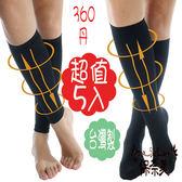 【保奈美】360丹-束小腿+中統塑腿襪5雙組 (台灣製)