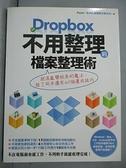 【書寶二手書T2/行銷_EOO】Dropbox 不用整理的檔案整理術-把混亂變效率的魔法_Pseric
