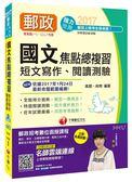 中華郵政(郵局)招考國文(短文寫作、閱讀測驗)焦點總複習(2017年1月最新考科)