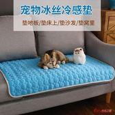 寵物冰墊 寵物冰絲墊夏季冷感狗墊子貓降溫涼墊新型大小型犬通用寵物墊 3色