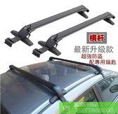 自由騎行車行 汽車行李架橫桿通用型 鋁合金帶鎖 車頂架 橫桿 通用