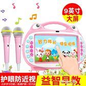 兒童早教故事機觸摸屏寶寶學習卡拉ok唱歌機0-3歲6周歲  9號潮人館