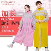 英瑪仕雨衣加長風衣款遮腳雨衣時尚男女徒步雨披電動車雨衣TA4912【喵可可】