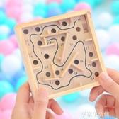 兒童禮物小學生迷宮開發智力玩具 成人益智休閒迷宮走珠親子游戲-享家生活館