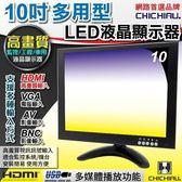 【CHICHIAU】10吋LED液晶螢幕顯示器(AV、BNC、VGA、HDMI四合一)@桃保