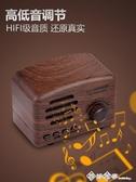 復古藍芽小音響無線迷你小音箱家用大音量懷舊一體收音機ubl插內存卡生日禮物可愛 西城故事