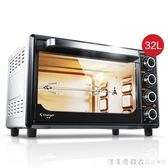 長帝TRTF32烤箱家用烘焙多功能全自動大容量32升小型蛋糕電烤箱 220vNMS漾美眉韓衣