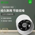 110V現貨 九葉風110PVC管道風機 衛生間換氣扇4寸小型家用低噪音廁所抽風機 快速出貨