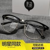 復古眼鏡框男韓版平光鏡女潮半框圓臉可配架防輻射眼睛框成品