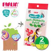 【Farlin】天然長效驅蚊防蚊貼片(香茅+艾草-12枚入/3M膠布/不含DEET通過SGS檢定)